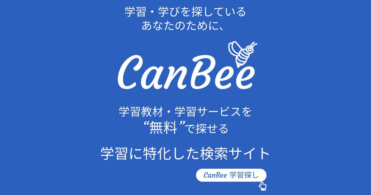 勉強探し|CanBee(キャンビー)